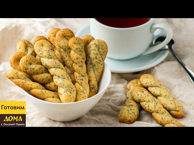 Печенье которого много не бывает Песочное печенье Маковые веревочки