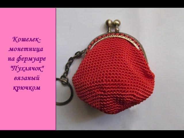 Кошелек-монетница Пухлячок на фермуаре (Purse-coin Poohlyachоk on the clasp)