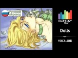 Vocaloid RUS cover Sabi-tyan Dolls Harmony Team