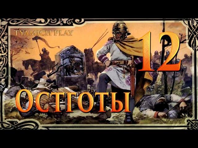Total War Attila Остготы - Витерций, Который Смог 12