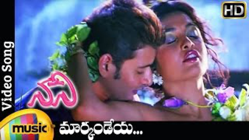 Naani Movie Video Songs | Markandeya Item Song | Mahesh Babu | Ramya Krishna | AR Rahman