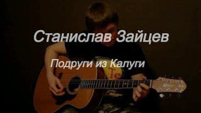 Станислав Зайцев Подруги из Калуги