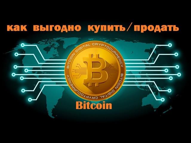 Как выгодно и быстро купить Bitcoin