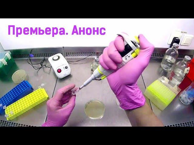Премьера. Жизнь с бактериями. Анонс. Канал Наука