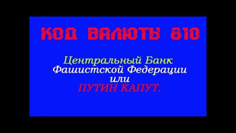 Код 810 Центральный Банк Фашистской Федерации или Путин капут!