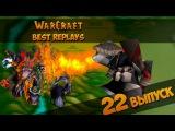 WarCraft 3 Best Replays 22 Выпуск (Эльфийский тайник)