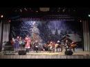 Песня про Деда Мороза (Би-2 (Пушной)) - Ансамбль (Вокал, гитара)