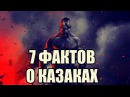 7 крамольных фактов о казаках Кто такие казаки и откуда они взялись Подлинная история казачества