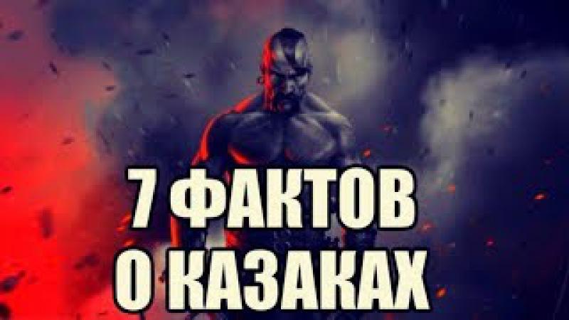 7 крамольных фактов о казаках. Кто такие казаки и откуда они взялись. Подлинная и ...