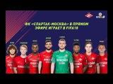 Товарищеский турнир ФК Спартак по FIFA 18