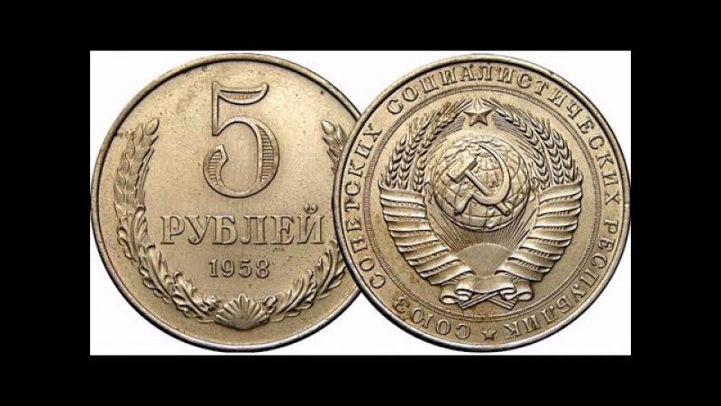 3.500.000р ЗА МОНЕТУ СССР! Самые дорогие и редкие монеты СССР! 3.500.000 rubles PER COIN of the USSR