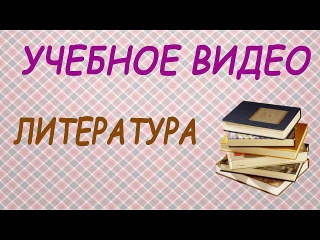 Сергей Есенин. Учебный фильм