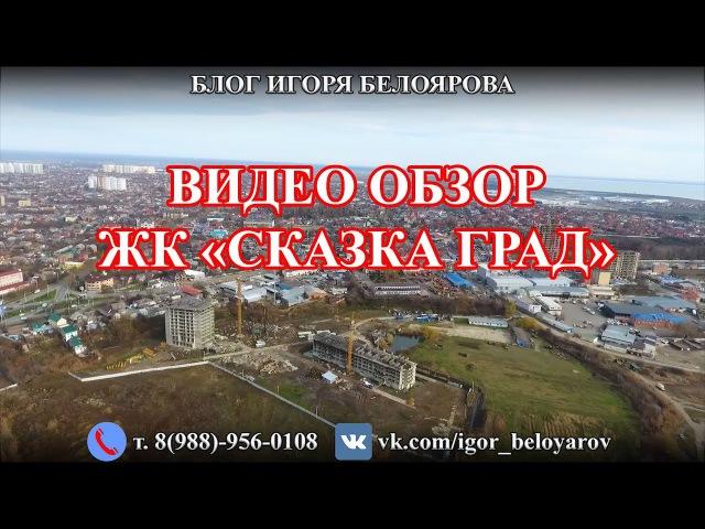 ✅ЖК СКАЗКА ГРАД, новостройка в г Краснодаре, видео обзор этапа строительства, декабрь 2017