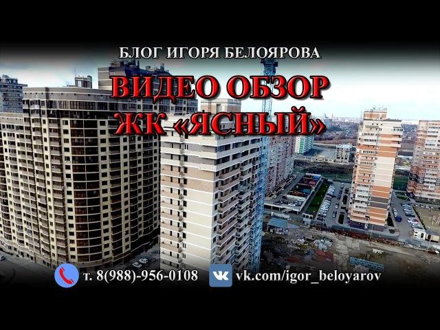✅ЖК ЯСНЫЙ в г Краснодаре, видео обзор новостройки, ноябрь 2017