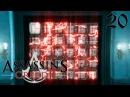 Прохождение Assassin's Creed II - Сильвио. Данте. Кодекс 20
