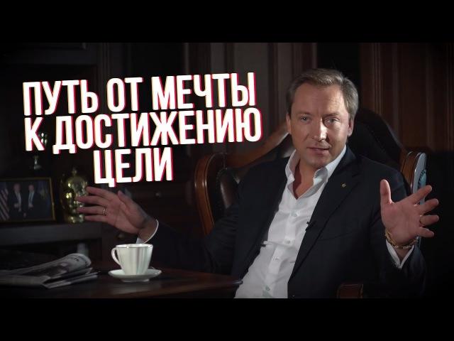 Путь от простой мечты к достижению глобальной цели Роман Василенко