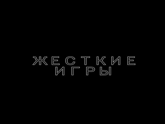 ЖЕСТКИЕ ИГРЫ. 1 серия