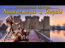 Ланкастеры и Йорки. Война Роз. рус. Исторические персоны