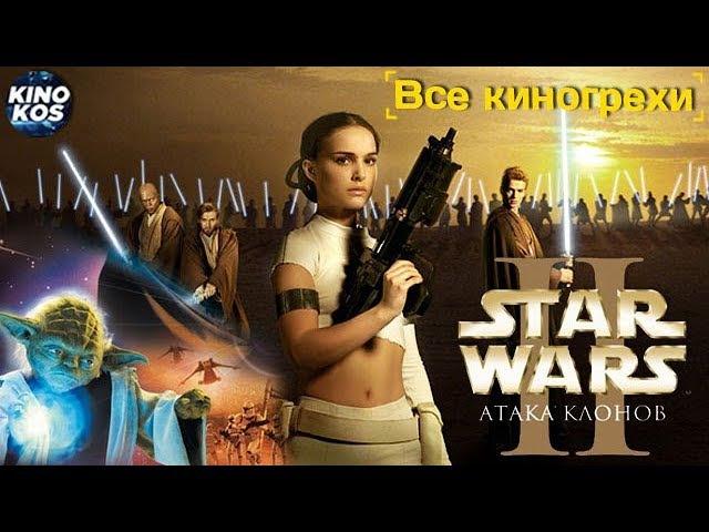 Все киногрехи Звёздные войны Эпизод 2 Атака клонов