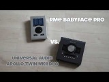 RME Babyface Pro vs. UAD Apollo Twin MKII Duo