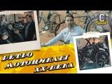 Чётодел где-то был Уникальная коллекция мотоциклов начала XX века Якова Кузнецова.