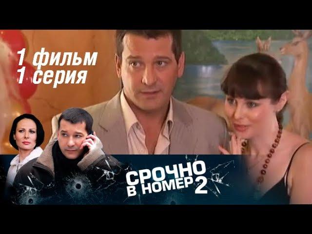 Срочно в номер. 2 сезон. Бомба для бизнесмена. 1 серия (2008) Детектив @ Русские сериалы