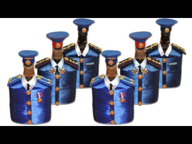 Фуражка и погоны для бутылки из фетра легко Подарок любимому мужчине на День Рождение 23 февраля