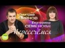 Дмитрий Прянов и Екатерина Семёнова Пересечёмся Official Audio 2018