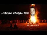 Лешенко продался M0nkrus...предатель !!!!