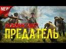 ПРЕМЬЕРА 2017! Захватывающий боевик «ПРЕДАТЕЛЬ» Русские боевики 2017 новинки / военные фильмы