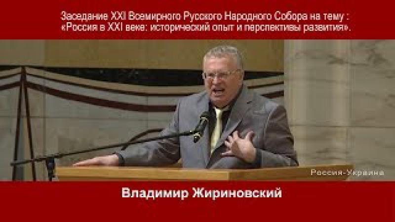 Браво! Самая закрытая от России речь. Правда наступает . В. Жириновский.