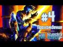 Прохождение Legacy of Kain Soul Reaver 2. Эпизод 4 Плач Ариэль