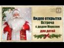 Видеопоздравление от Деда Мороза для самых маленьких Новогодняя история