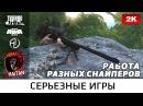 Работа разных снайперов ArmA 3 Серьезные игры 1440р60fps