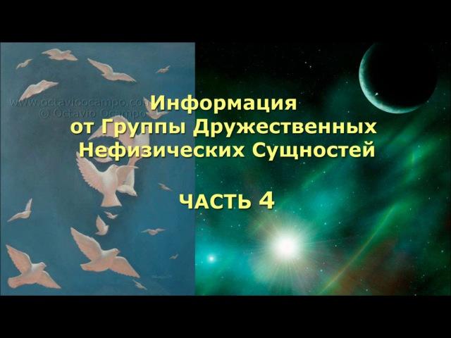 Наталья Кригер Информация от Группы Нефизических Дружественных Сущностей Часть 4