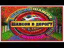 ШИКАРНЫЕ ПЕСНИ В МАШИНУ / КРАСИВЫЕ ПЕСНИ ШАНСОНА В ДОРОГУ
