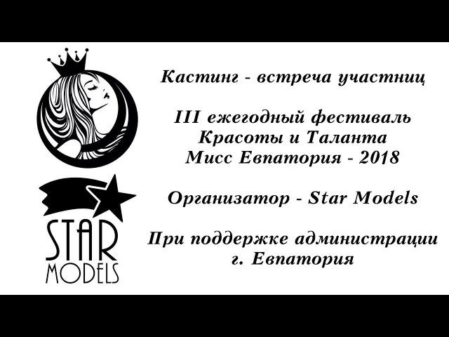 Кастинг - встреча участниц. III ежегодный фестиваль Красоты и Таланта Мисс Евпатория - 2018.