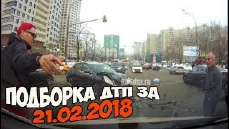 Подборка ДТП 21.02.2018 [Торопыги и Водятлы 80 лвл]
