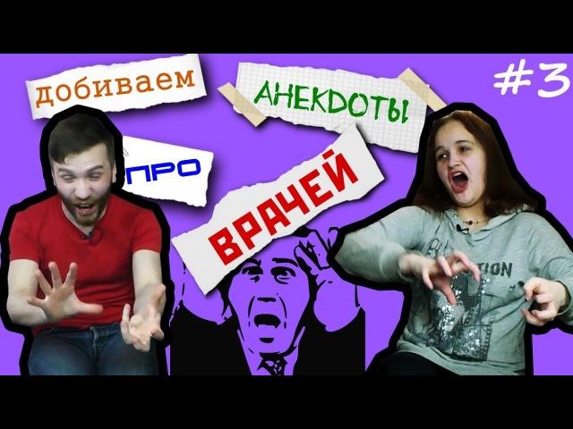 Участники шоу Comedy Баттл и Открытый микрофон на ТНТ добивают зашкварные анекдоты » Freewka.com - Смотреть онлайн в хорощем качестве