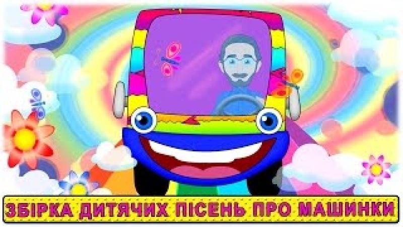 Мультик-пісня про автобус українською мовою - Збірка розвиваючих мультиківЗ любовю до дітей