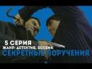 Сериал Секретные поручения 5 серия