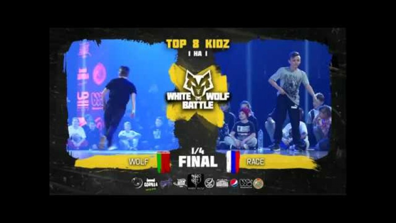 Wolf VS Race ✘ KIDZ 1/4 final ✘ White Wolf Battle 2018