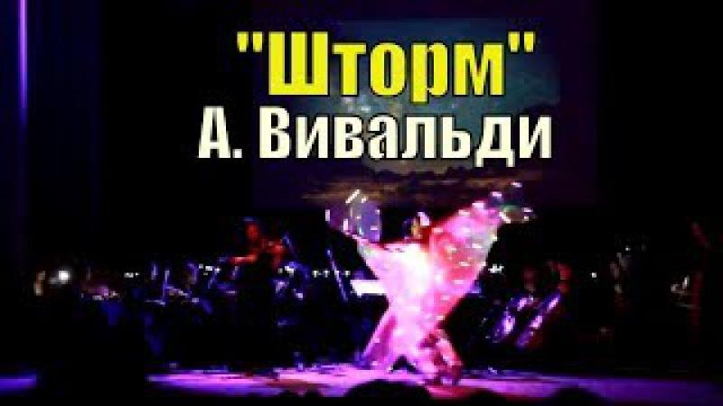 А.Вивальди. Гроза из цикла Времена года. Солист - Анна Шаталова, концерт Класси ...