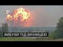 Вибухи на військових складах під Вінницею / репортаж