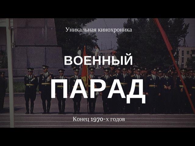 Уникальная кинохроника военного парада конца 1970-х годов