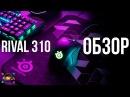 ОБЗОР SteelSeries Rival 310 - ТОПОВАЯ МЫШКА для шутеров