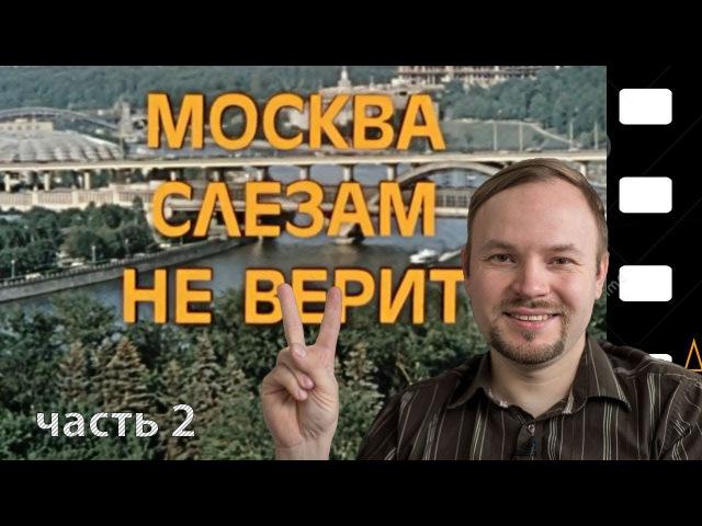 «Москва слезам не верит». Места съемок и интересные факты. Часть 2