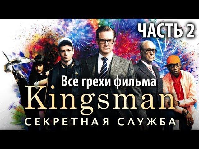 Все грехи фильма Kingsman: Секретная служба, Часть 2