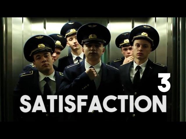SATISFACTION 3 Все Пародии В поддержку . ТОП 5