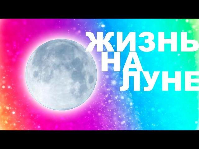 Жизнь на Луне и её многомерное прошлое (Сенсация)